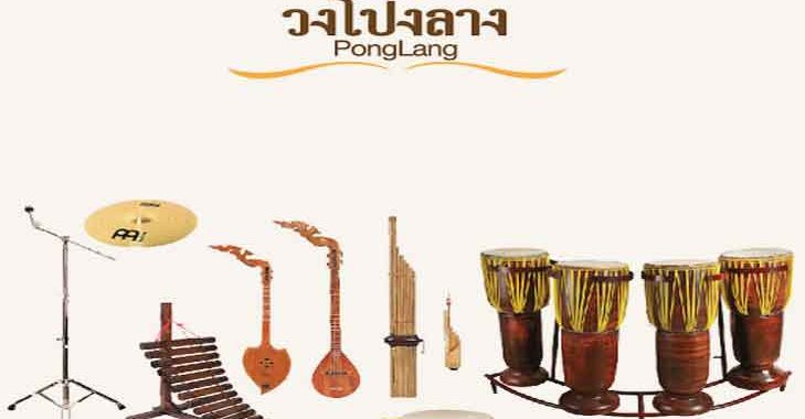 news-site-Pong-Lang-Thai-Musical-Instruments